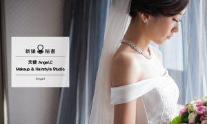 商業攝影, 彩妝造型教學新娘秘書, 時尚美學, 禮服租借, 自助婚紗