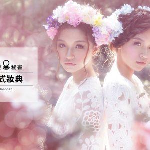 新娘秘書推薦|安式妝典 Cocoan Make-up Studio|新娘的安心依靠  打造不失真的美麗