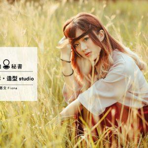 新娘秘書推薦|拾叁攝影。造型 studio  薛惠文Fiona|清新日韓系  揮灑年輕氣息