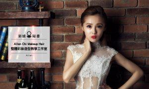 妝髮教學, 彩妝造型, 新娘秘書