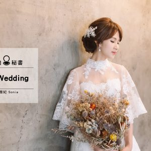 新娘秘書推薦|ES wedding studio|白衣天使  化身新娘造型救星