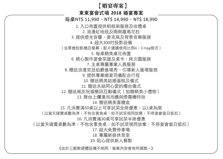 婚宴試菜,新娘物語雜誌社,台南婚宴,東東宴會式場婚宴,婚宴場地,喜宴菜色,東東宴會式場,台南東東,東東宴會式場台南華平囍嫁館,東東宴會式場高雄頂鮮館,東東宴會式場台南永大幸福館