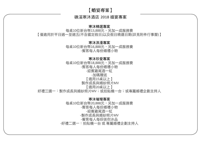 婚宴試菜,新娘物語雜誌社,宜蘭婚宴,礁溪寒沐酒店婚宴,婚宴場地,喜宴菜色,礁溪寒沐酒店試菜,礁溪寒沐酒店