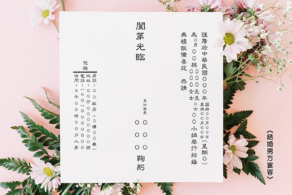 喜帖, 喜帖內文, 婚禮, 婚宴, 邀請函, 結婚, 喜帖寫法, 男方宴客