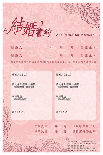 結婚書約, 婚禮, 婚宴, 結婚, 結婚證書. 結婚證明書