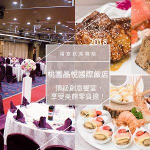 婚宴試菜,新娘物語雜誌社,台北婚宴,桃園婚宴,婚宴場地,喜宴菜色,桃園晶悅國際飯店