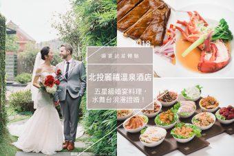 婚宴試菜,新娘物語雜誌社,台北婚宴,婚宴場地,喜宴菜色,北投麗禧溫泉酒店